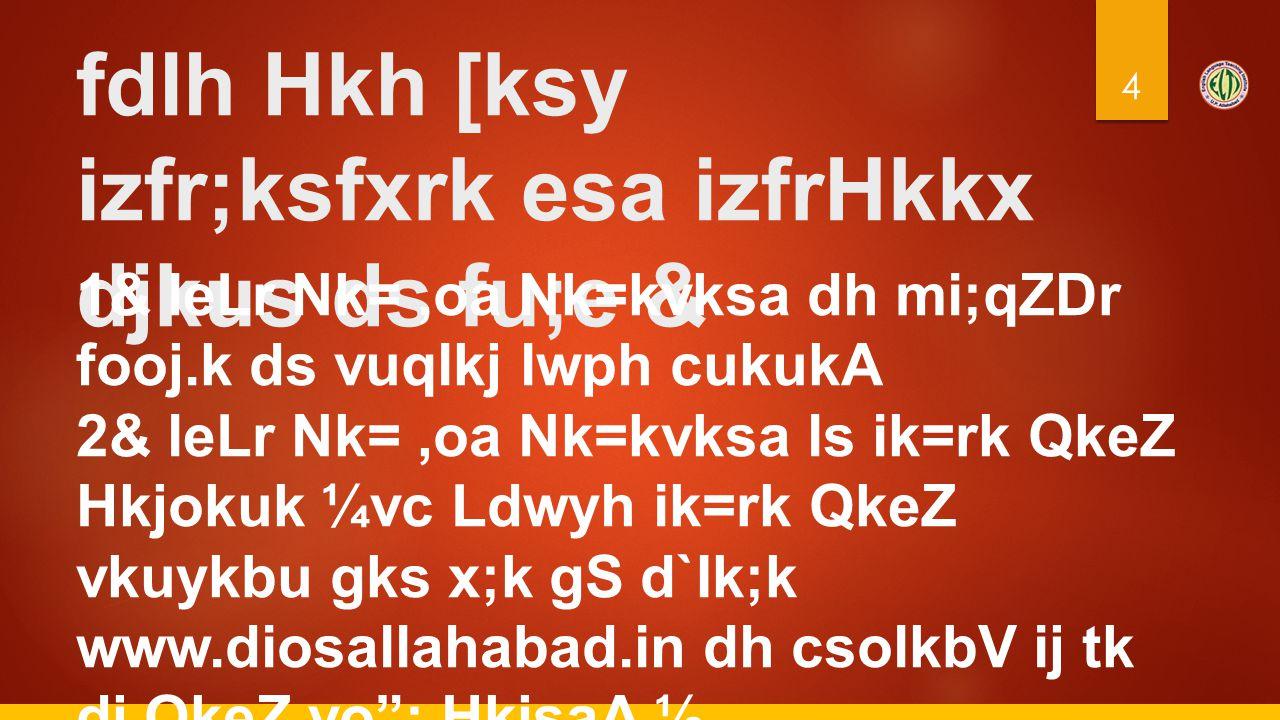 fdlh Hkh [ksy izfr;ksfxrk esa izfrHkkx djkus ds fu;e &